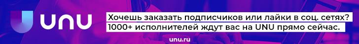UNU.RU